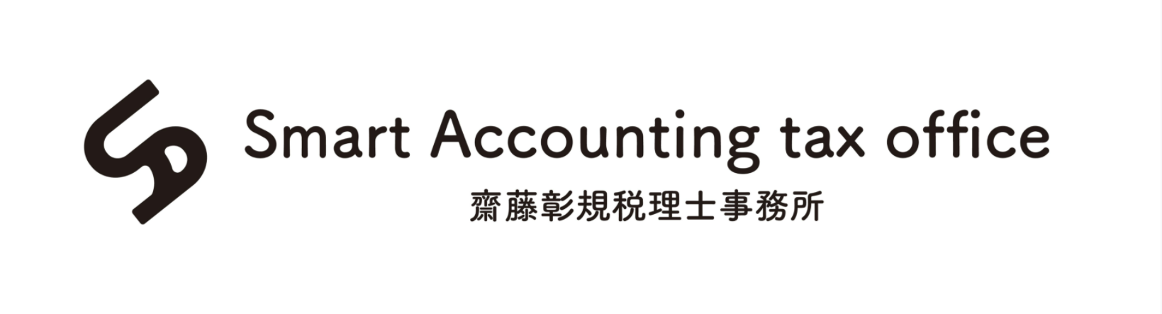 Smart-Accounting -齋藤彰規の税理士Blog‐